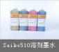 Seiko510(精工)